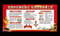 加强廉政建设促进反腐倡廉工作展板