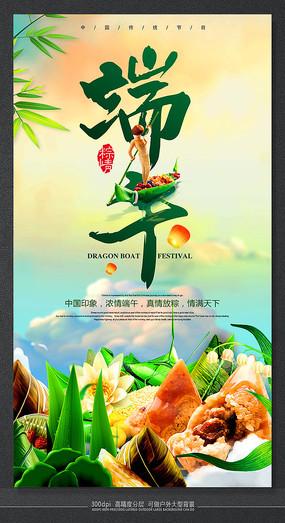 水墨中国风端午节海报