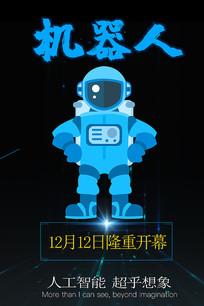 机器人科技展览海报