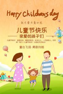 卡通儿童节快乐节日海报