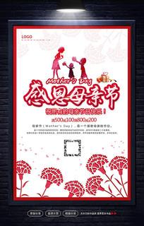 浪漫温馨母亲节海报