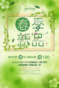 绿色春季海报设计