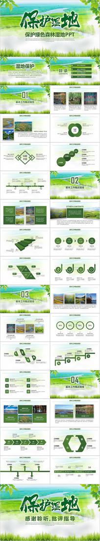 绿色环保保护湿地森林爱护家园PPT