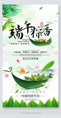 绿色精品端午粽舟节日海报