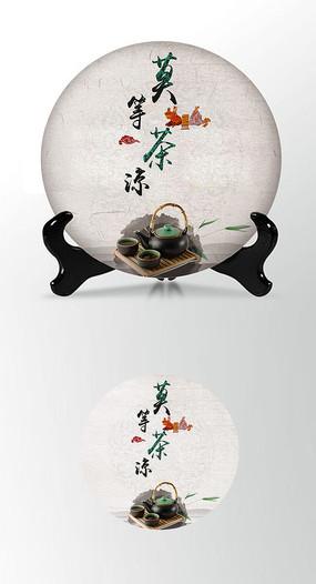 莫等茶凉茶叶棉纸茶饼包装设计
