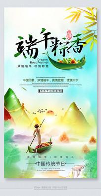 浓情端午传统佳节节日海报