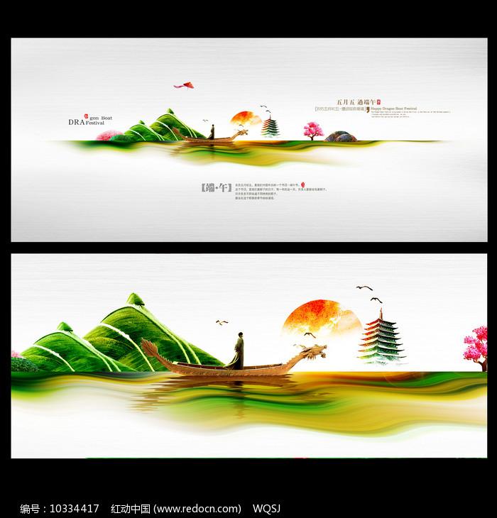 清新风格端午节海报设计图片
