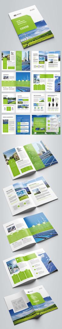 企业绿色能源画册