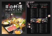 日本料理菜谱单页