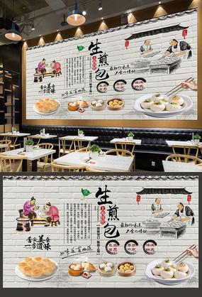 上海生煎包背景墙