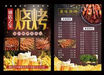 烧烤菜谱单页设计