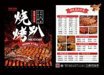 烧烤价格表单页