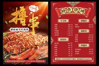 烧烤价格表宣传单