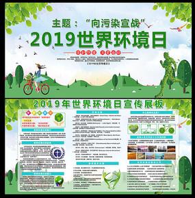 2019世界环境日宣传展板 PSD