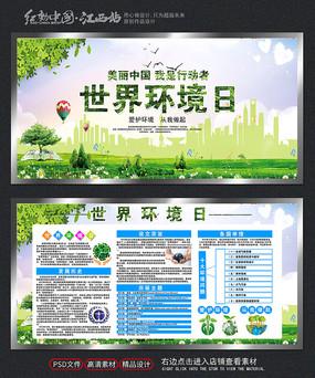 世界环境日展板 PSD