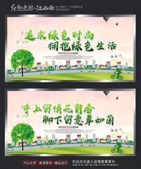世界环境日节日展板设计