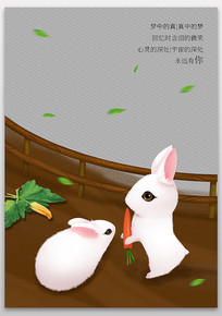 手绘可爱兔子素材