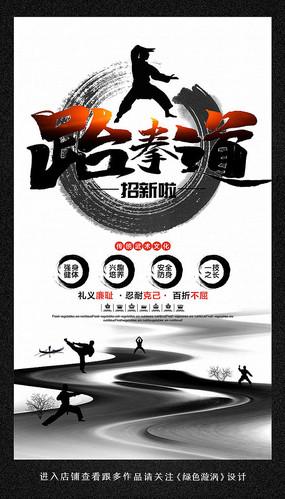 水墨风跆拳道海报设计