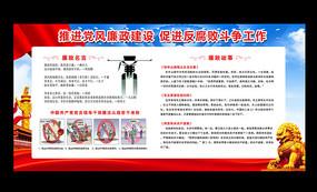 推进党风建设廉政文化宣传栏