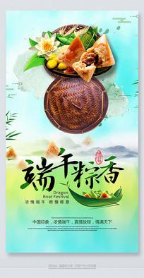 唯美中国风端午节海报