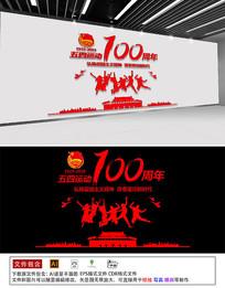五四运动100周年活动背景墙