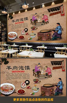 西安美食羊肉泡馍背景墙