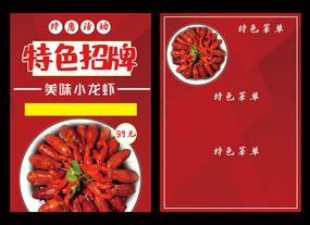 小龙虾菜单