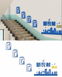 新农村楼梯文化墙设计