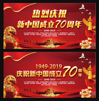 新中国成立70周年宣传展板