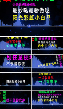 阳光彩虹小白马舞蹈背景视频素材