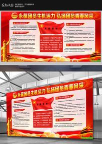 中共共青团委团支部展板