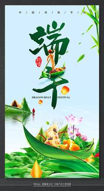 中国风端午节节日海报