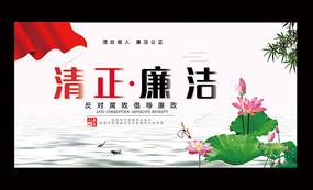 中国风反腐倡廉宣传展板