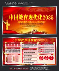 中国教育现代化2035展板