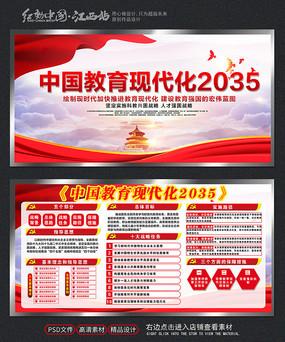 中国教育现代化2035展板 PSD