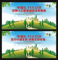 中国人口日展板设计