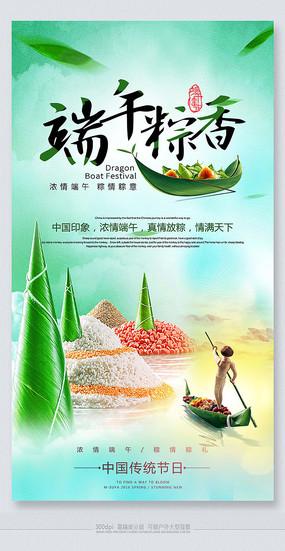 端午粽香端午节节日海报 PSD