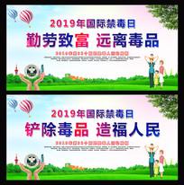 2019国际禁毒日宣传展板设计