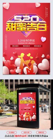 520情人节优惠海报