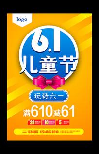 61儿童节促销活动海报
