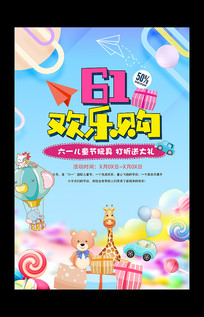 61儿童节活动促销海报