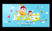 61儿童节活动促销宣传海报
