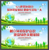 6.5世界环境日宣传展板
