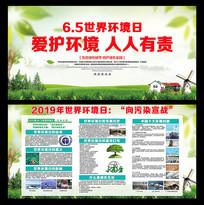 爱护环境人人有责宣传展板