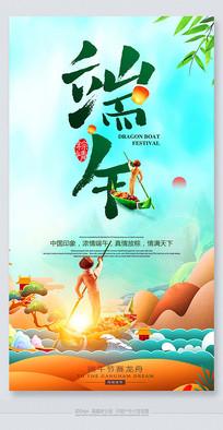 炫彩水墨端午节海报设计