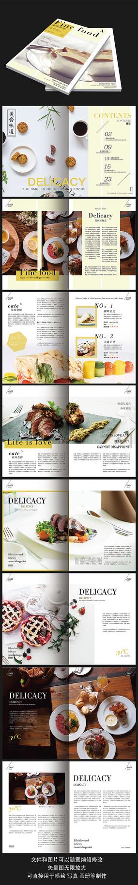 餐厅美食餐饮美食宣传册模板