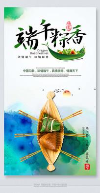创意大气中国风端午节海报