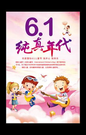 创意卡通六一儿童节宣传海报