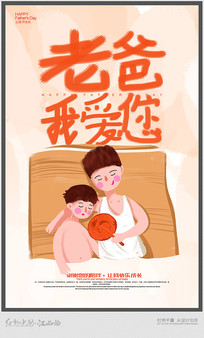 创意手绘风父亲节宣传海报