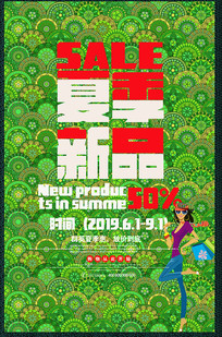 创意夏季新品宣传海报